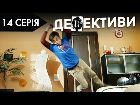 ДЕФЕКТИВИ   14 серія   2 сезон   НЛО TV