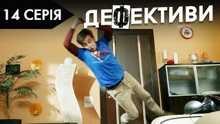 ДЕФЕКТИВИ | 14 серія | 2 сезон | НЛО TV