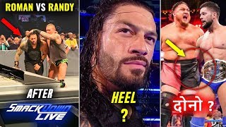 OMG : Roman Vs Orton Match After Smackdown ! Roman Heel Turn ? US & IC Title Both On Smackdown ?