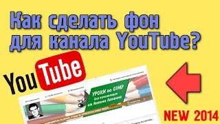 Как сделать фон для канала YouTube 2014