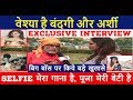 Swami Om Exclusive Interview Part-1 || वेश्या है बंदगी और अर्शी, Bigg Boss-11 पर किये बड़े खुलासे