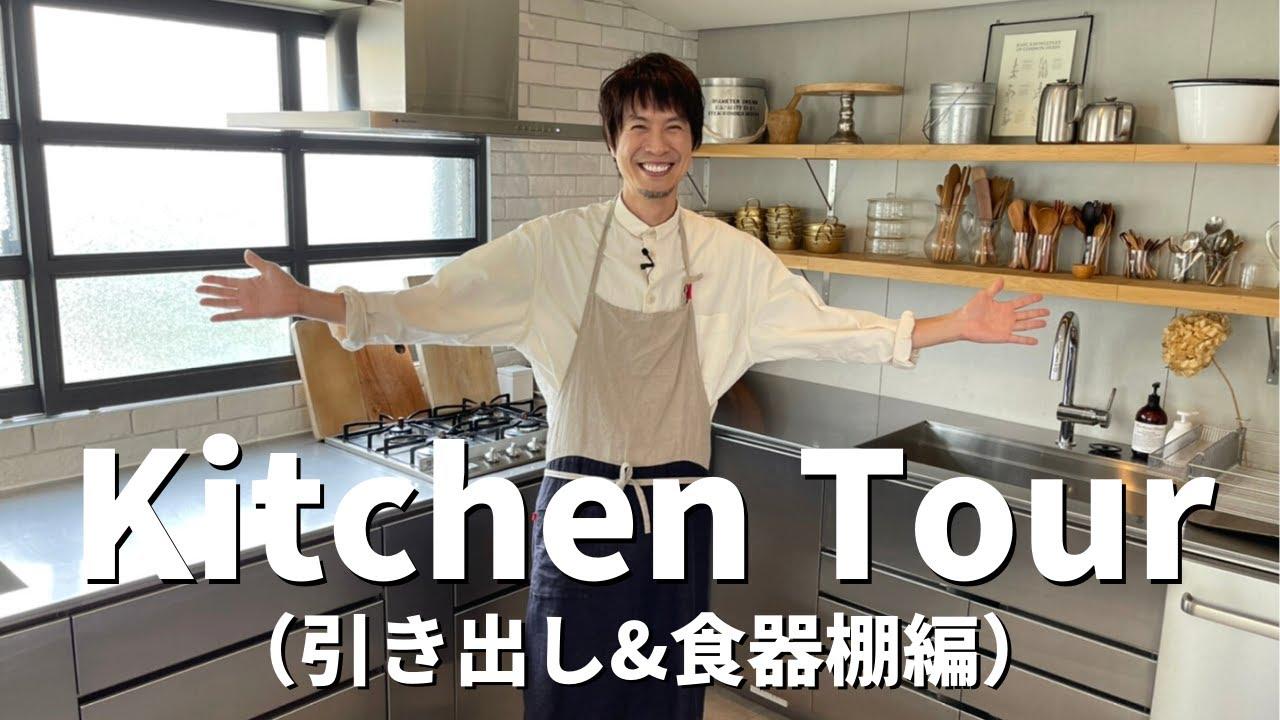 初のキッチンツアー!コウケンテツキッチンの裏側覗き見!引き出し&食器棚編