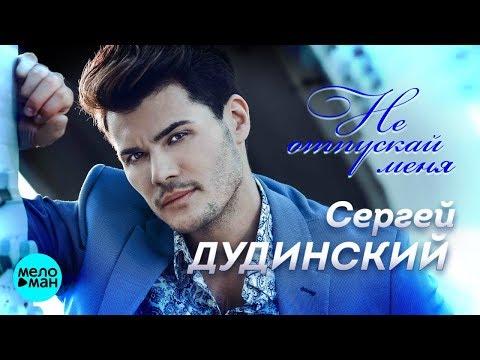 Сергей Дудинский - Не отпускай меня
