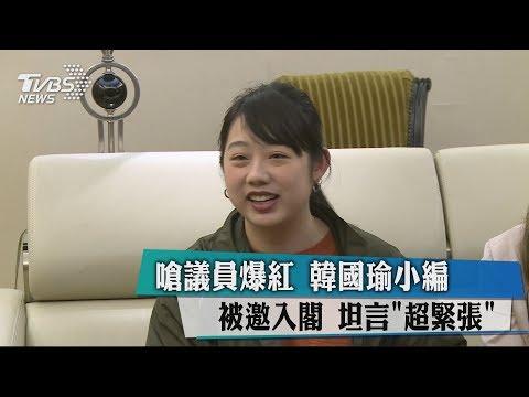 嗆議員爆紅 韓國瑜小編被邀入閣 坦言「超緊張」