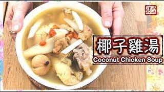 {ENG SUB} ★椰子雞湯 如何開椰子 簡單做法★ | Coconut Chicken Soup Recipe
