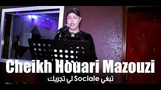 Extrait Cheikh Houari Mazouzi Hay 3liya