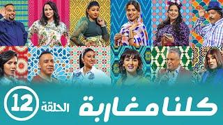 برامج رمضان - كلنا مغاربة  : الحلقة الثانية عشر