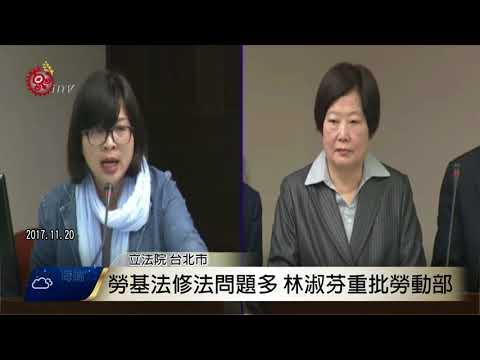杯葛勞基法審查 徐永明遭綠委架離 20171121 TITV 原視新聞