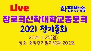 [실시간]장로회신학대학교동문회 2021정기총회 - 화평…