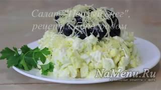 Салат Первый снег, рецепт с виноградом: простой, вкусный праздничный салат