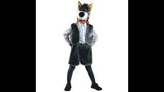 Карнавальный костюм Волк для утренника