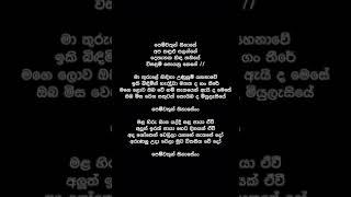 Pemwathun Sinase (ReMake)  (Lyrics) - Prince Udaya Priyantha