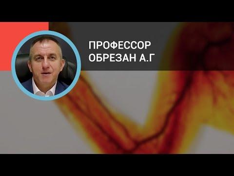 Профессор Обрезан А.Г.: Заболевания периферических артерий: рекомендации ЕКО
