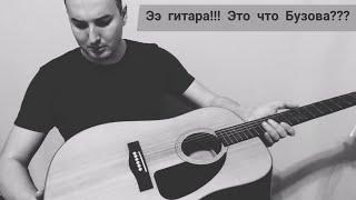 Под звуки поцелуев на гитаре кавер! Я не мог не записать кавер на песню этой красотки!!!