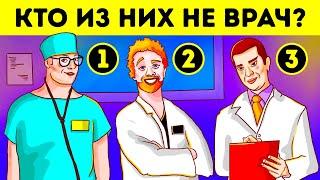 18 загадок, которые здорово прокачают ваш мозг!