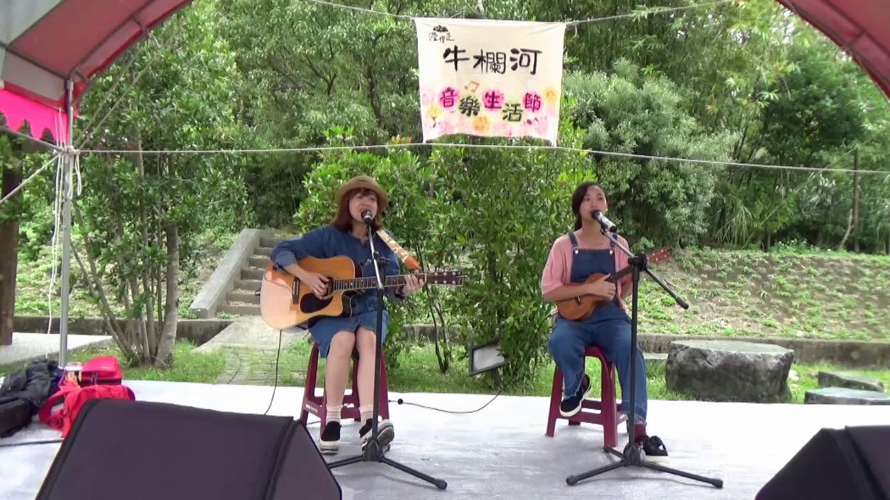 牛欄河音樂生活節~桃花開~劉慧卿 演唱 - YouTube