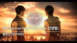 TVXQ! 동방신기 - 왜 (Keep Your Head Down)(feat.전광렬)
