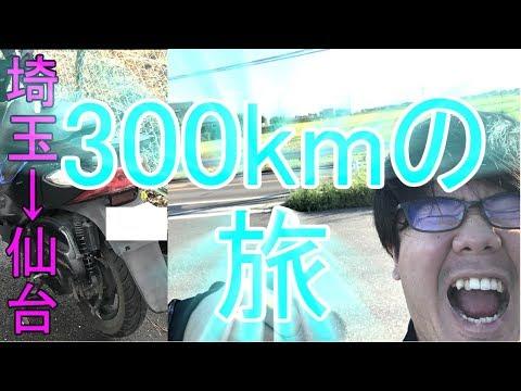 埼玉から仙台まで原付で行ってみた![仙台旅行記][片道300km]