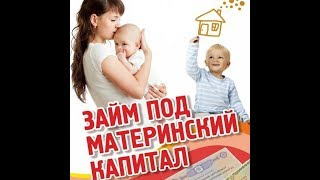 кредит на строительство дома материнский капитал Тюмень