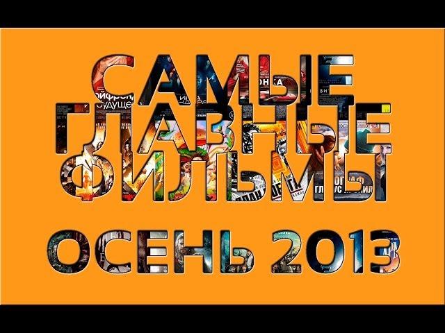 КЛИП / Лучшие фильмы осени 2013