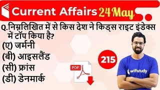 5:00 AM - Current Affairs Questions 24 May 2019 | UPSC, SSC, RBI, SBI, IBPS, Railway, NVS, Police