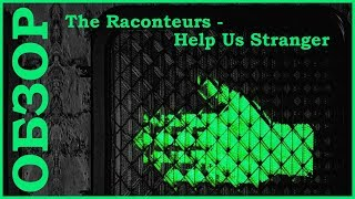 The Raconteurs - Help Us Stranger ОБЗОР АЛЬБОМА.mp3