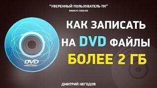 Как записать на DVD файл размером более 2 Гб(Из этого урока вы узнаете, как записать на DVD файл (фильмы в хорошем качестве) объемом более 2 Гб. Другие уроки..., 2014-01-05T11:46:48.000Z)