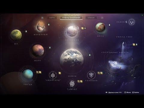 """Destiny 2 Секретка """"ЧАС ИСПЫТАНИЯ"""" Стандартная миссия(Основы прохождения)"""