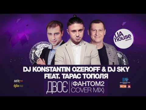 DJ Konstantin Ozeroff & Dj Sky feat. Тарас Тополя - Двоє (Фантом 2 Cover Mix)