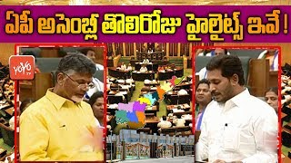 AP Assembly 1st Day Highlights | AP CM Jagan, Chandrababu Naidu, Balakrishna, Kodali Nani | YOYO TV