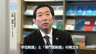 日本呼吸器学会三嶋理晃(みしまみちあき)理事長が、これから医師にな...