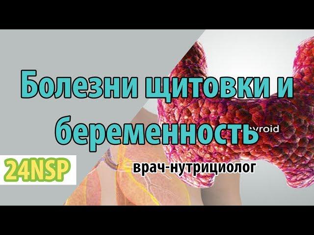 Заболевания щитовидной железы и гормоны при беременности!
