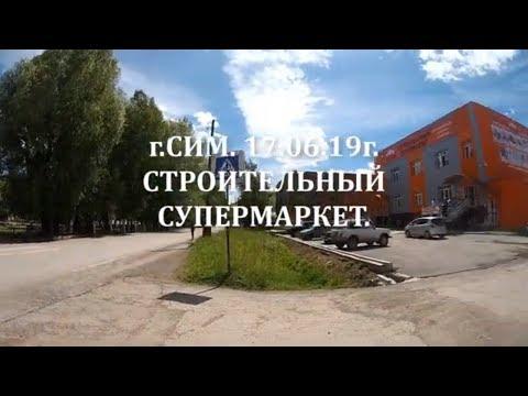 г.Сим. 17.06.19г. СТРОИТЕЛЬНЫЙ СУПЕРМАРКЕТ.