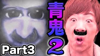 【青鬼2】Part3 - なんだあのヒゲ鬼は!?wwセイキンの実況プレイ!【セイキンゲームズ】