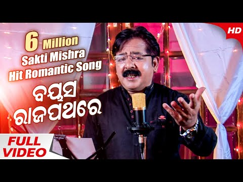 Bayasa Rajapathare - Studio Version | Sakti Mishra | Romantic Song | Sidharth TV | Sidharth Music