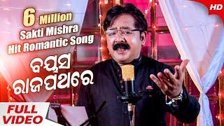 Bayasa Rajapathare Studio Version | Sakti Mishra | Romantic Song | Sidharth TV | Sidharth Music