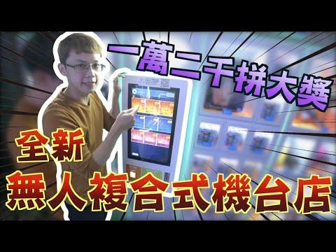 【Kman】全新無人複合式機台店!一萬二千拼大獎!  [台湾UFOキャッチャー UFO Catcher  夾娃娃]