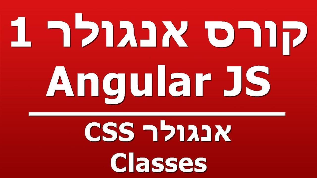 אנגולר CSS Classes