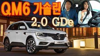 르노삼성 QM6 2.0 GDe 가솔린 시승기, 싼 가격 만큼이나 탁월한 매력이...
