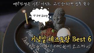 [Tips] 기념일 레스토랑 6곳 No실패! 서울 분당 데이트 맛집 모음 screenshot 4