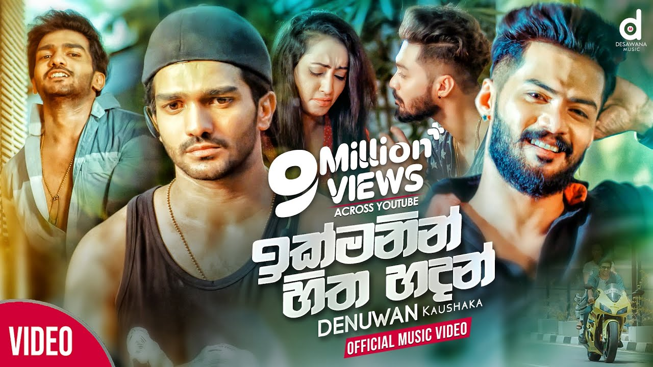 Ikmanin Hitha Hadan - Denuwan Kaushaka Official Music Video (2020) | Sinhala New Songs | Aluth Sindu