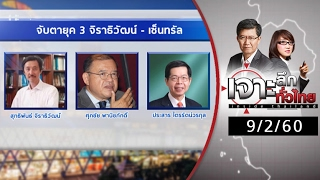 เจาะลึกทั่วไทย 9/2/60 : จับตายุค 3