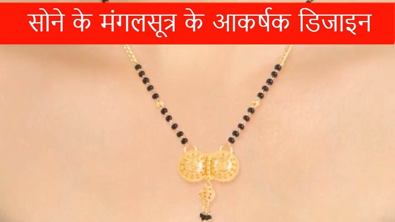 Simple Sober Gold Mangalsutra Designs From Tanishq