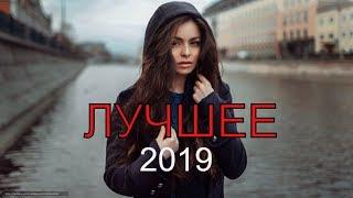 Новые Клипы 2019 - Последние Музыкальные Хиты 2019 на YouTube смотреть