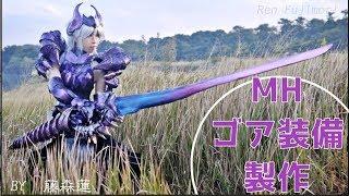 【MH4】ゴア装備の製作レポ【藤森蓮】モンスターハンター4の造形鎧&太刀の作り方と完成コスプレまとめ