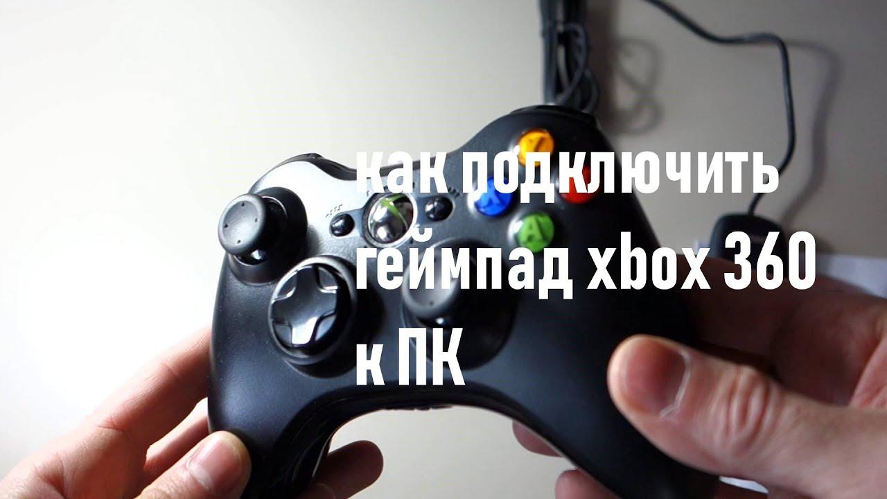 КАК ПОДКЛЮЧИТЬ ГЕЙМПАД XBOX 360 К ПК С ПОМОЩЬЮ РЕСИВЕРА