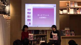 和田唯奈×黒瀬陽平  和田唯奈 はじめての絵本  『ぽっかりちゃん』(ART DIVER)刊行記念  あなたのためにひとつ、絵本という芸術をつくりました。