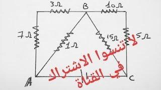 حل مسألة على توصيل المقاومات توالي وتوازي 3