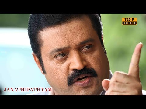 Super Hit Malayalam Action Thriller  Movie Suresh Gopi Malayalam Full Movie Latest Upload 2018 HD