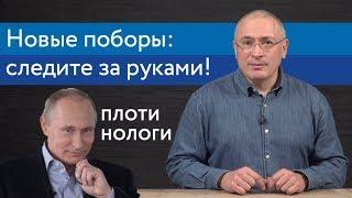 Заплати налоги Путину и умри | Блог Ходорковского